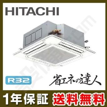 RCI-GP112RSH3 日立 業務用エアコン 省エネの達人 てんかせ4方向 4馬力 シングル 標準省エネ 三相200V ワイヤード 冷媒R32