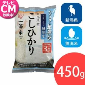 アイリスの生鮮米 無洗米 新潟県産こしひかり 3合パック 450g