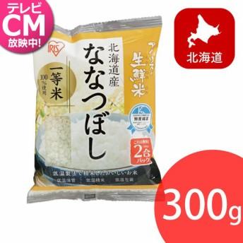 アイリスの生鮮米 北海道産ななつぼし 2合パック 300g