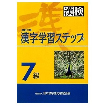 7級 漢字学習ステップ 改訂二版/日本漢字能力検定協会【編】