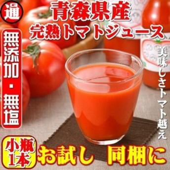 トマトジュース 食塩無添加 青森県産 完熟トマトジュース 180ml×1 お試し のんでみへんが リコピン 無添加 無塩 野菜ジュース トマトス