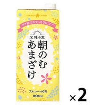 ひかり味噌 朝のむ あまざけ 1000ml 1セット(2個)