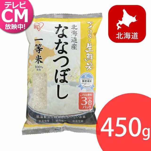 アイリスの生鮮米 北海道産ななつぼし 3合パック 450g