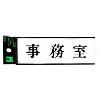 プレート 事務室 00783031-1[UP515-2]