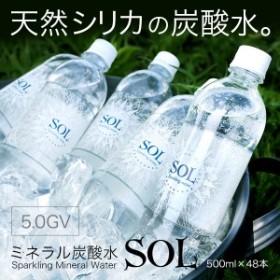 シリカ炭酸水 SOL(ソール) シリカ水 42.5mg/L 500ml 48本 天然水 大分県日田市産  ミネラル入り 送料無料(北海道、沖縄を除く)