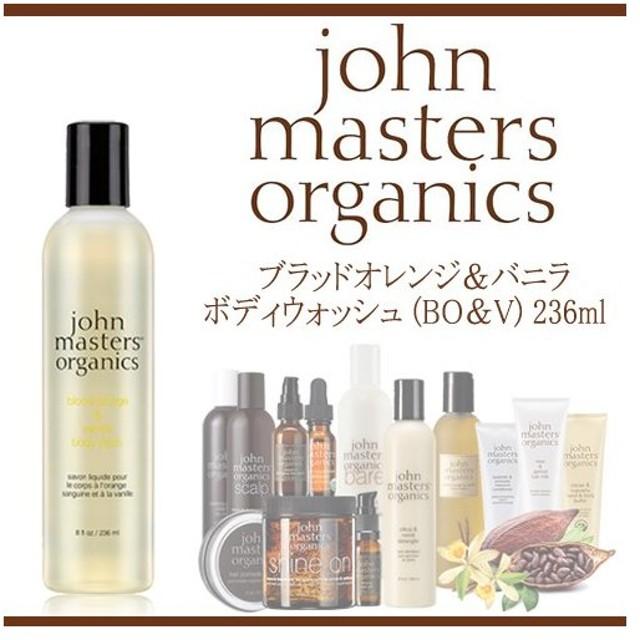 ジョンマスターオーガニック ブラッドオレンジ&バニラ ボディウォッシュ BO&V 236ml 送料無料