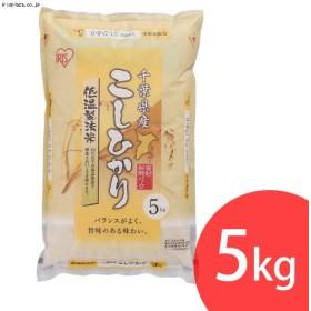 令和元年産 新米 アイリスの低温製法米 千葉県産こしひかり 5kg・10kg