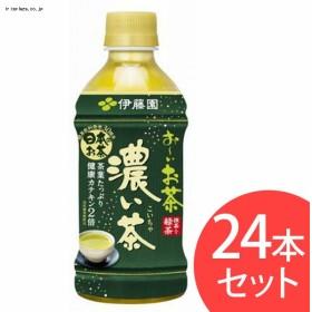 伊藤園 お~いお茶濃い茶 350ml×24本
