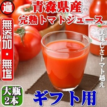 トマトジュース 食塩無添加 青森県産 完熟トマトジュース 710ml×2 のんでみへんが リコピン 無添加 無塩 野菜ジュース トマトストレート