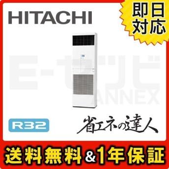 RPV-GP63RSHJ1 業務用エアコン 日立 ゆかおき 床置形 省エネの達人 2.5馬力 シングル 冷媒R32 リモコン内蔵 単相200V