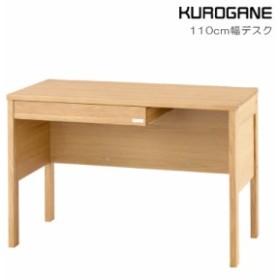 デスク 学習デスク 幅110cm くろがね KUROGANE 学習机 机 ナチュラル ブラウン 木製 木製デスク 無垢材 子供用 大人用 desk