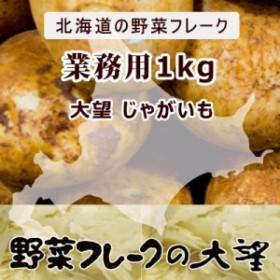 離乳食に 北海道大望野菜フレーク 離乳食 業務用 北海道大望野菜フレーク 1kg じゃがいも スープ サラダ 乾燥ベビーフード ジップ付バッ