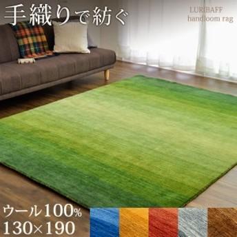 手織り ウールラグ ギャベ ラグ 130×190 厚手 ウール 100% グラデーション 長方形 北欧 ラグマット カーペット  絨毯 じゅうたん