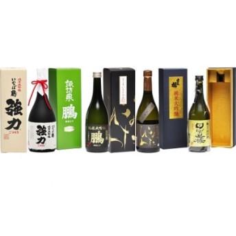 鳥取県の高級日本酒 純米大吟醸 4銘柄 飲み比べセット