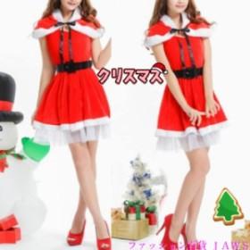 サンタ レディース コスプレ サンタクロース セット 衣装 トナカイ クリスマス 冬 ハロウィン 派手 セクシー かわいい フード ポンチョ