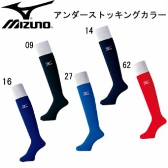 アンダーストッキングカラー【MIZUNO】ミズノ ストッキング(52UW83)