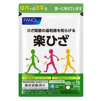 ファンケル 楽ひざ 30日分