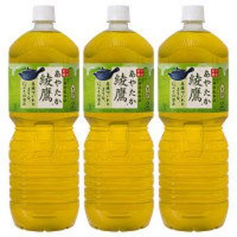 【セール価格】コカ・コーラ 綾鷹 2.0L 1セット(3本)
