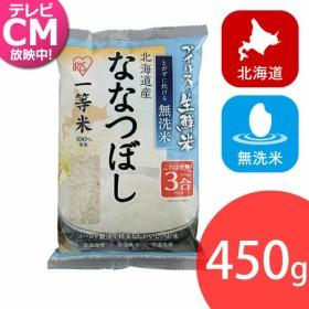 アイリスの生鮮米 無洗米 北海道産ななつぼし 3合パック 450g