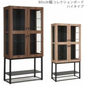 ガラスケース コレクションケース コレクション ハイタイプ ガラス棚 可動棚 ブラウン ナチュラル 背面黒板 80cm幅 160cm高