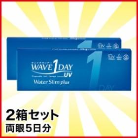 【お試し価格】WAVEワンデー UV ウォータースリム plus 5枚入り×2箱セット/【最短当日発送】/1日使い捨て/ワンデー/コンタクト
