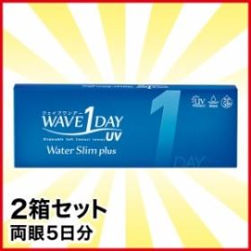【お試し価格】WAVEワンデー UV ウォータースリム plus 5枚入り/【最短当日発送】/1日使い捨て/ワンデー/コンタクト