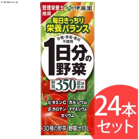 【24本入り】伊藤園 1日分の野菜 紙パック 200ml