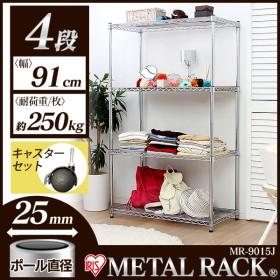 メタルラックMR-9015J+キャスターセット【ネット限定】