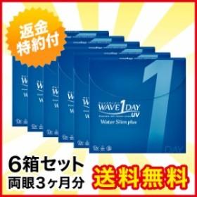 【送料無料】WAVEワンデー UV ウォータースリム plus×6箱セット/【最短当日発送】/1日使い捨て/ワンデー/コンタクト
