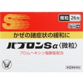(指定第2類医薬品)大正製薬 パブロンSα微粒 26包