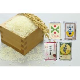 平成30年産 農産物検査員がおすすめする4種のお米食べ比べ「はえぬき」「ササニシキ」「コシヒカリ」「つや姫」・各2kg SY