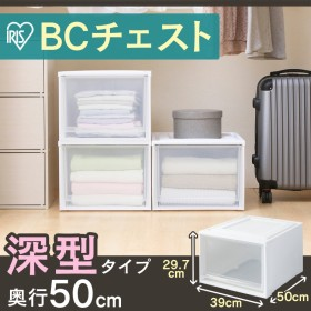 チェスト 深型 BC-LD ホワイト/クリア【単品・3個・6個・12個セット】