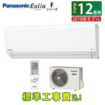 【工事費込】パナソニック 12畳用 3.6kW 200V エアコン エオリア Fシリーズ 2019年モデル CS-369CF2-W-SET ホワイト CS-369CF2-W-ko2