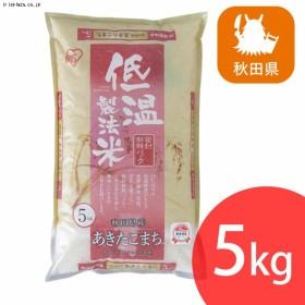 アイリスの低温製法米 秋田県産あきたこまち 5kg・10kg