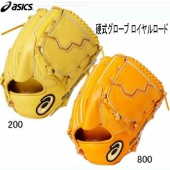 硬式用〈ゴールドステージ〉ROYAL ROAD【投手用】※グラブ袋付【ASICS】アシックス 野球 硬式用グラブ18AW(BGH8CP-200/800)