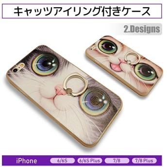 【おまけ付き】iPhone6 iPhone6s iPhone6Plus iPhone6sPlus iPhone7 iPhone7Plus スマホケース 背面ケース リング付き ジョークケース かわいい