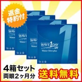 【送料無料】WAVEワンデー UV ウォータースリム plus×4箱セット/【最短当日発送】/1日使い捨て/ワンデー/コンタクト