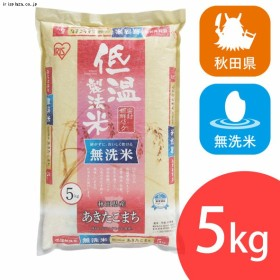 アイリスの低温製法米 無洗米 秋田県産あきたこまち 5kg・10kg