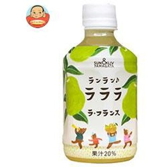 【送料無料】山形食品 ランラン ラララ ラ・フランス 280mlペットボトル×24本入