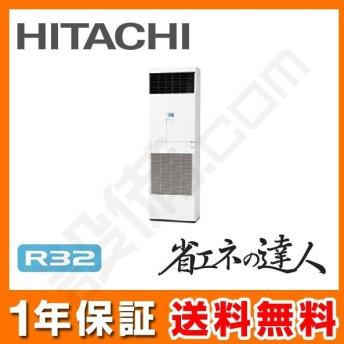 RPV-GP56RSH1 日立 業務用エアコン 省エネの達人 ゆかおき 床置形 2.3馬力 シングル 標準省エネ 三相200V ワイヤード 冷媒R32