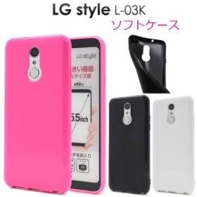 LG style L-03K ケース カラーソフトケース カバー エルジースタイル スマホケース