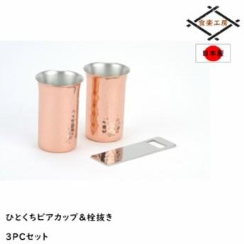 銅 ビールグラス ビールカップ セット 純銅 槌目 一口ビール・栓抜き 3PCSセット ASH-0042