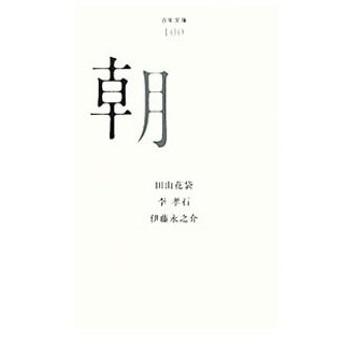 百年文庫(100)−朝−/ポプラ社
