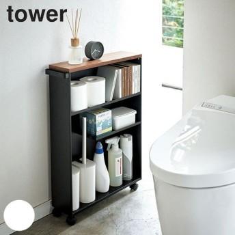 ハンドル付きスリムトイレラック タワー tower ワゴン スリム キャスター付き 幅13cm ( トイレ収納 収納ラック トイレラック )