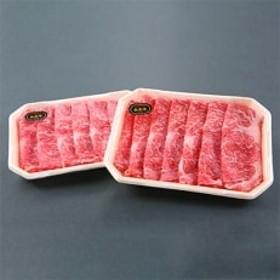 山形牛ロースすき焼き用300g×2パック(計600g)
