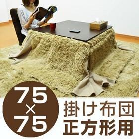 こたつ布団 KF 省スペース 正方形 対応天板サイズ:縦75cm×横75cm ( 炬燵 おしゃれ )