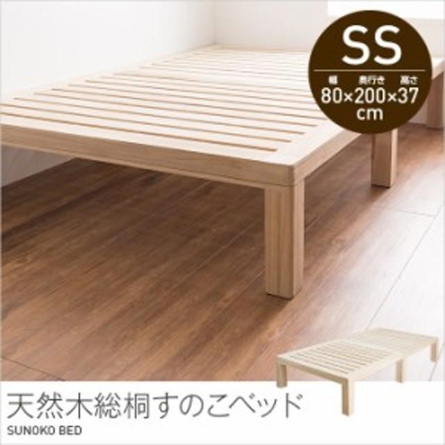 天然木 総桐 すのこベッド セミシングル (桐 すのこ ベッド下収納 湿気対策 シンプル 北欧 モダン)