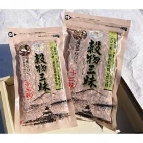 穀物三昧500g(1袋)200g(1袋)のセット