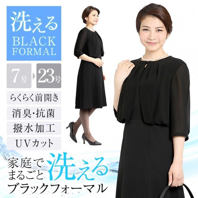 55037f77753d5 ブラックフォーマル 夏用 レディース 喪服 礼服 洗える 大きいサイズ ワンピース 撥水 UV 前開き