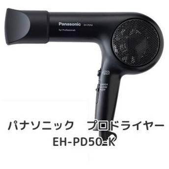宅配便 送料無料!パナソニック プロドライヤー EH-PD50-K